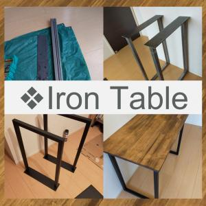 雑談_溶接を駆使してアイアン脚のテーブルを作ってみた♪