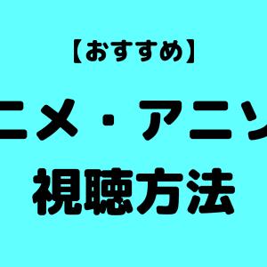 ヲタ活で愛用しているアニメ・アニソンの視聴方法を紹介!