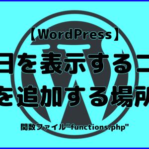 【WordPress】記事の更新日を表示するコードをどこに書けばいいのか