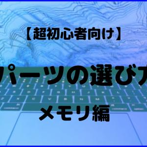 【超初心者向け】PCパーツ選び方解説③【メモリ編】