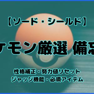 ポケモン剣盾 厳選 備忘録(随時追記)