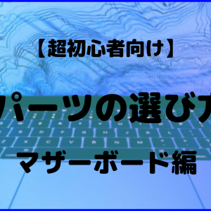 【超初心者向け】PCパーツ選び方解説②【マザーボード編】