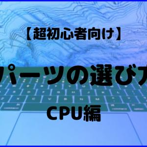 【超初心者向け】PCパーツ選び方解説①【CPU編】