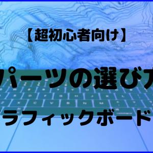 【超初心者向け】PCパーツ選び方解説④【グラフィックボード編】