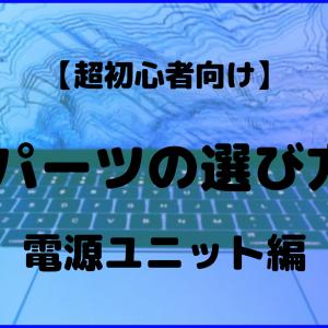 【超初心者向け】PCパーツ選び方解説⑤【電源ユニット編】