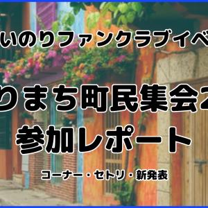 いのりまち町民集会2019東京 昼の部レポート