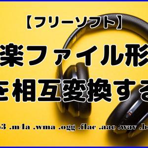 様々な音楽ファイルを相互に変換するフリーソフト