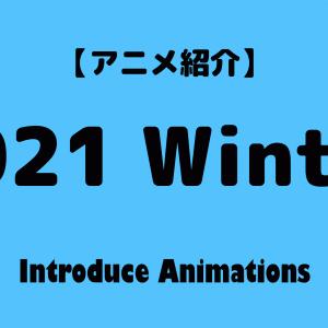 今期視聴アニメ作品【2021冬】