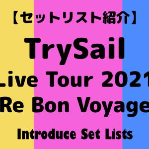 TrySail ライブツアー「Re Bon Voyage」のセトリ紹介