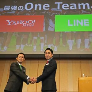 YahooとLINEが統合合意を正式に発表