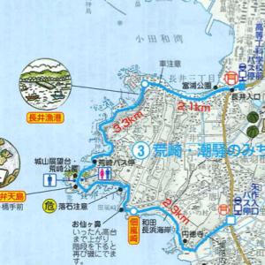 関東ふれあいの道・神奈川3 天気晴朗なれど潮高し