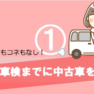【アラフィフが中古車を買う】次の車検までに中古車を買おうと思います