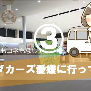 【アラフィフが中古車を買う】ひとりでホンダカーズ愛媛の店舗へ行ってみた!