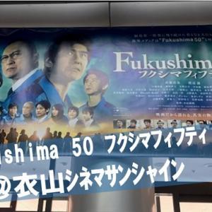 【映画】衣山シネマサンシャインで「Fukushima50」を観てきました(2020)