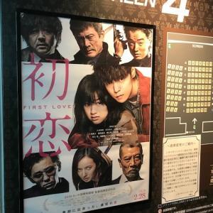 【映画】衣山シネマサンシャインで「初恋」を観てきました(2020)