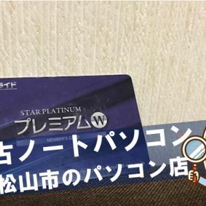 【パソコン@松山市】中古のノートパソコン買うならアプライド!お手頃価格で売ってます