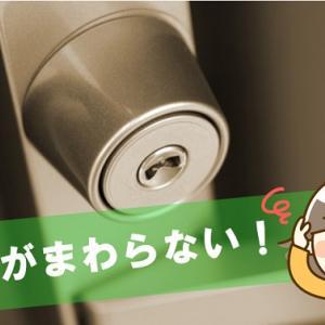 【困った】鍵がまわらない!鍵が折れるかと思うくらいビクともしなくなりました。
