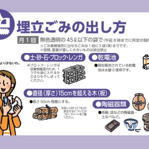 【花壇のゴミ@松山市】花壇から出た土やブロックなどのゴミの処分について