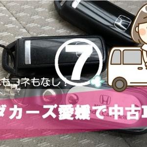 【アラフィフが中古車を買う】ホンダカーズ愛媛で中古車「N-WGN」を購入しました!