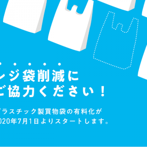 【2020年7月1日】レジ袋が有料化になります!