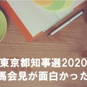 【東京都知事選2020】出馬会見が面白かった件