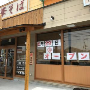 【松山市@ラーメン】芯せかい2号店が6月29日にオープンします!