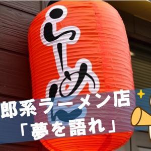 【松山市@ラーメン】6/27日オープン予定の二郎系ラーメン店「夢を語れ」