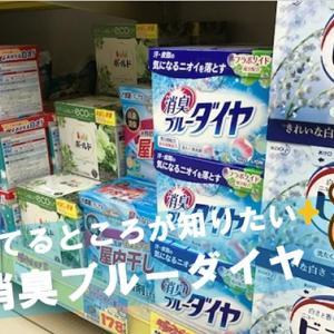 【松山市】粉タイプの洗濯洗剤「消臭ブルーダイヤ」を買いたいんですけど?!