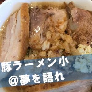 【松山市@ラーメン】夢を語れ(鉄砲町)の豚ラーメン小を食べてきました!