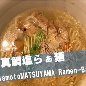 【松山市@ラーメン】ニシキ イワモト・マツヤマ・ラーメンバー(一番町)の塩ラーメンを食べてきました