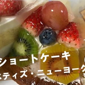 【松山市@スイーツ】ベティクロッカーズ フジグラン松山店でショートケーキを買いました