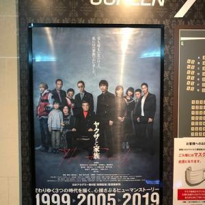 【映画】衣山シネマサンシャインで「ヤクザと家族 The Family」を観てきました(2021)