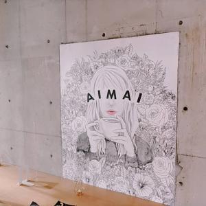 「AIMAI」曖昧って、斬新