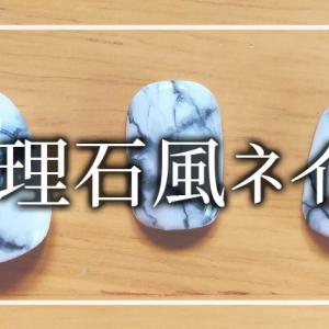 【ジェルネイル】大理石風ネイル作ってみた【チップ】