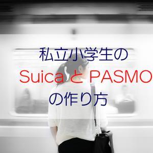 私立小学生のSuica(スイカ)とPASMO(パスモ)の作り方
