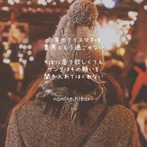 クリスマス鬱