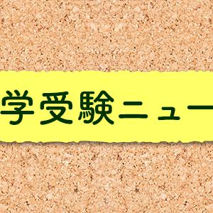 中央大学附属横浜中学校WEB出願導入