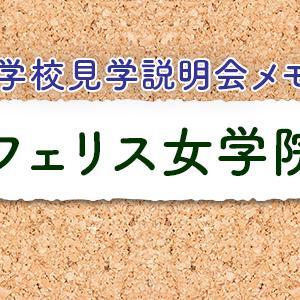 【説明会】フェリス女学院中学校・高等学校