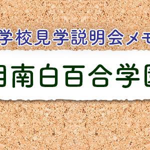 【説明会】湘南白百合学園