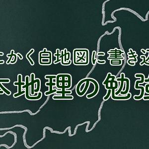 日本地理の勉強法