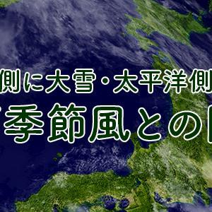 日本海側に大雪・太平洋側は乾燥-北西季節風との関係