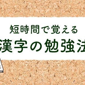 短時間で覚える漢字の勉強法