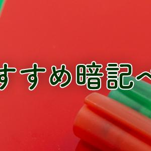 おすすめの暗記ペン