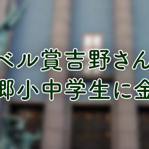 ノーベル賞吉野さんから故郷小中学生に金言
