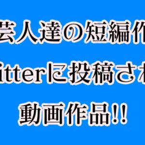 大道芸人が投稿したTwitter用動画一覧!!有名どころのパフォーマーも投稿しています。
