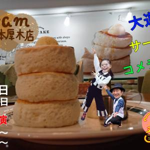 保護中: gram本厚木店で大道芸パフォーマンス!7月26日日曜日決定♪