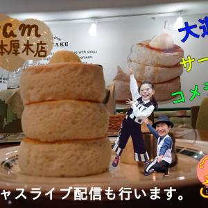 gram本厚木店で大道芸&ライブ配信!パンケーキを食べながら大道芸を見よう!