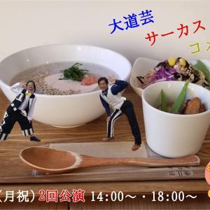 本厚木カフェ Okayu-Stand.(オカユスタンド)で大道芸