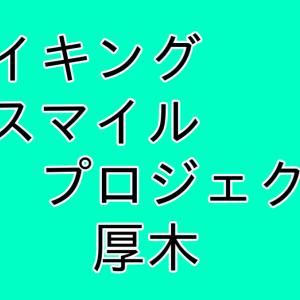 メイキング・スマイル・プロジェクト厚木(MSP)飲食店を大道芸で盛り上げよう!