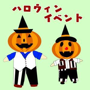 ハロウィンイベントをオンラインでやるよ!Zoom飲み会!!